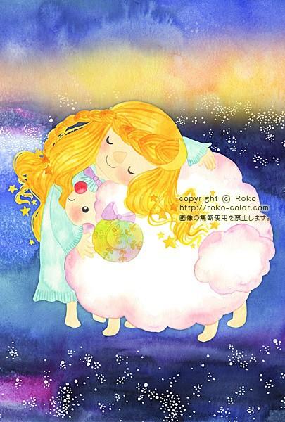 星の少女と、ももいろ羊