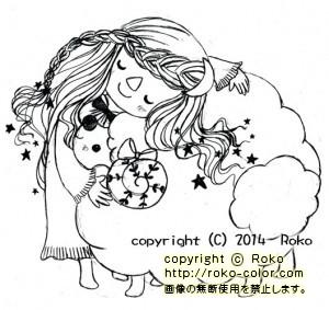 星の少女と羊