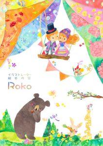 イラスト 絵本作家 Roko