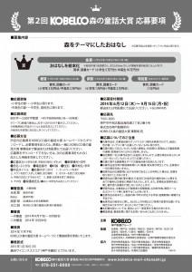 2nd_flyer_ura