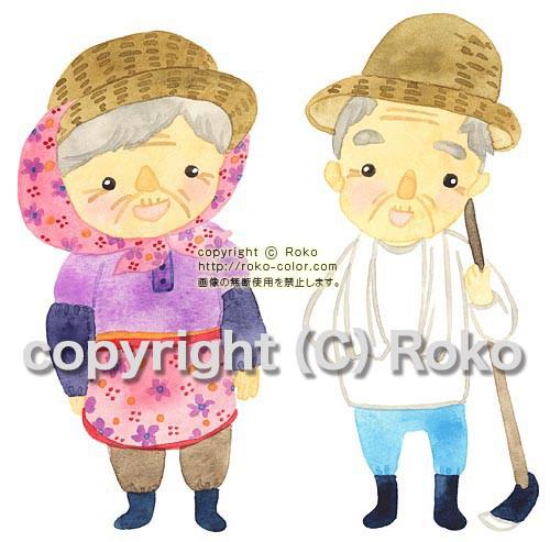 田舎のおじいちゃん、おばあちゃん