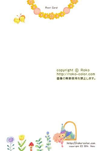 〒Roko-145 プレゼント