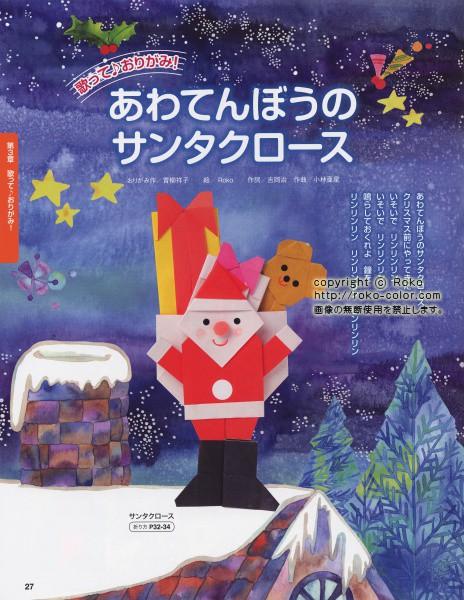 あわてんぼうのサンタクロース 背景イラスト01 クリスマスの夜の星の
