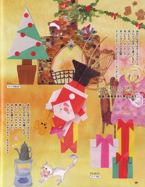 あわてんぼうのサンタクロース 背景イラスト02 クリスマスのネコの暖炉