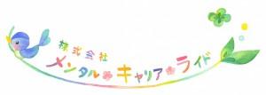 株式会社メンタルキャリアライド様文字ロゴB