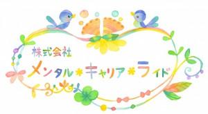 株式会社メンタルキャリアライド様文字ロゴA