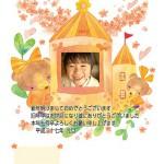 フォト用年賀状(未年)02