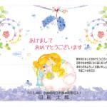 年賀状(未年)02
