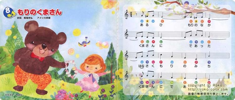 もりのくまさん かわいいのクマの女の子の挿絵の森のイラスト