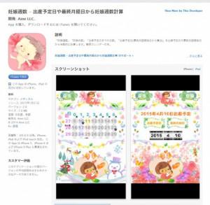 アプリ01