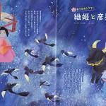 おりがみシアター背景イラスト 「織姫と彦星」