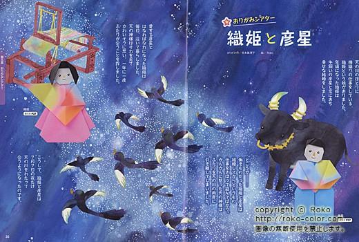 おりがみシアター背景 織姫と ... : カレンダー 書き込み 2015 : カレンダー