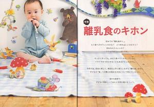 秋増特集ページ