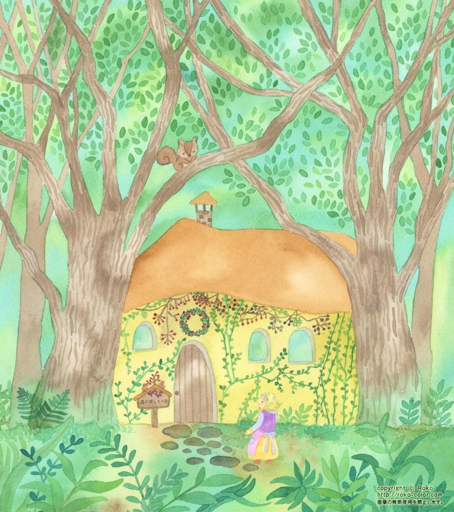 森の貸しもの屋 おばあさんのかわいいのどんぐりの家の小鳥の森の絵本