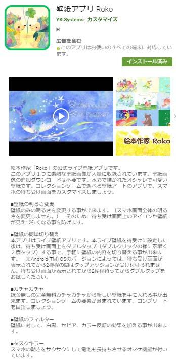 絵本作家rokoの公式ライブ壁紙アプリ公開 絵本作家 Roko