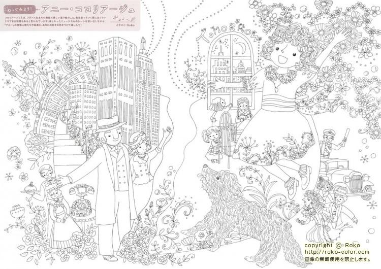 アニーコロリアージュ アメリカのニューヨークのペン画の